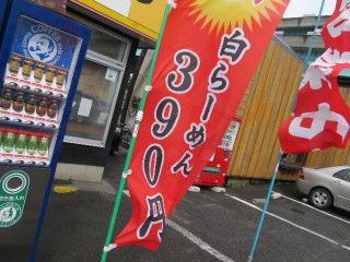 shinchi2013_0117AB.JPG