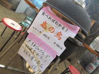 hana102013_0110BE.JPG