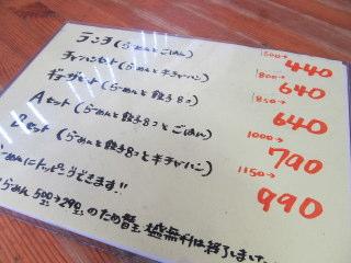 omorike2012_1014AB.JPG