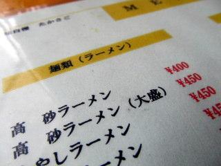 takasag2012_0611AB.JPG