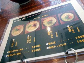 Rjin2012_0517AB.JPG