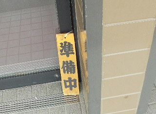 7fukuYG2012_0520AB.JPG