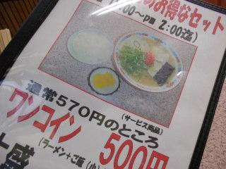 7fukuYG2012_0520AO.JPG