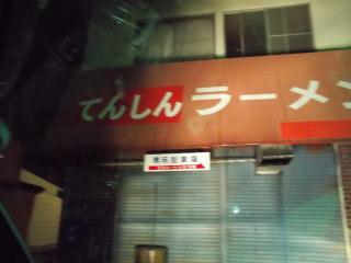 tenshin2012_0521AA.JPG