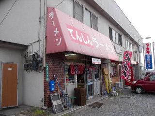 tenshin2012_0521AT.JPG