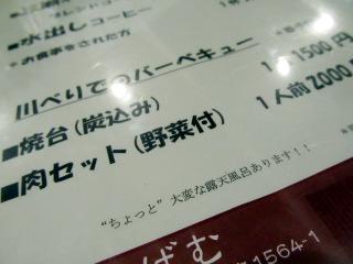 jugem2012_0512AJ.JPG
