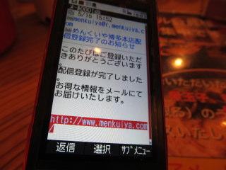 menkuC2012_0515AM.JPG