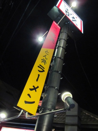 hosi92012_0408BD.JPG
