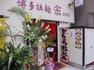 YKsou2012_0419AN.JPG
