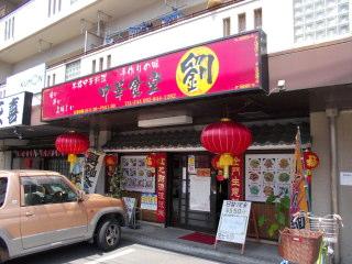 福岡 ラーメン 中華食堂 劉 2周年