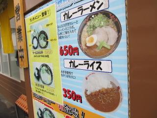ramugi2012_0413AZ.JPG