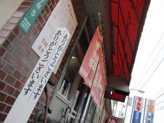 eichFEV2012_0327AE.JPG