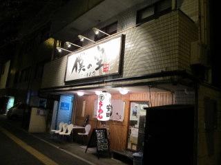 BKNSRN2012_0321AA.JPG