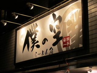 BKNSRN2012_0321AB.JPG