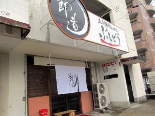 bushi201.JPG