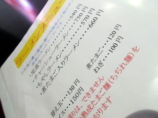 yakiya10.JPG