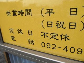 shinciY2012_1221AE.JPG