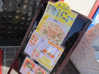 kikyouK2012_1220AB.JPG