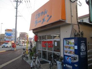 江ちゃん ラーメン 原団地バス停