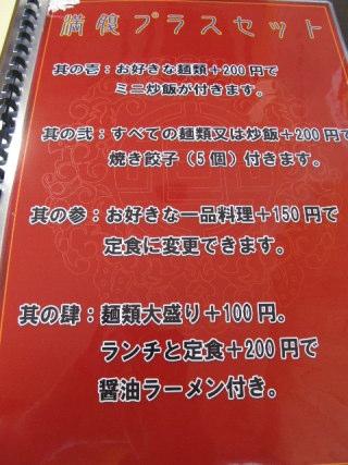 neosho2012_1122AH.JPG