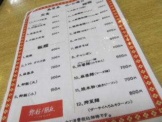 NHpon2012_1007AE.JPG
