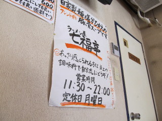 7fukuT32012_0927AD.JPG