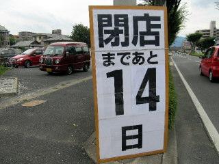 churu2l2012_0909AF.JPG
