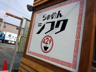 shifuku2012_0903AP.JPG