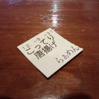 shifuku2012_0903AB.JPG