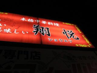 shoeRA2012_0824AB.JPG