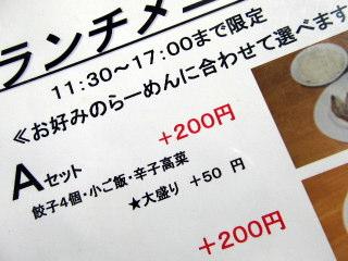 No1aka2012_0723AC.JPG