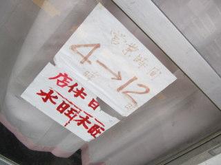 kinryuC2012_0712AD.JPG