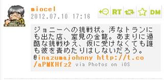 kinryuC2012_0713AA.JPG