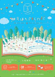 えほんピクニック2015