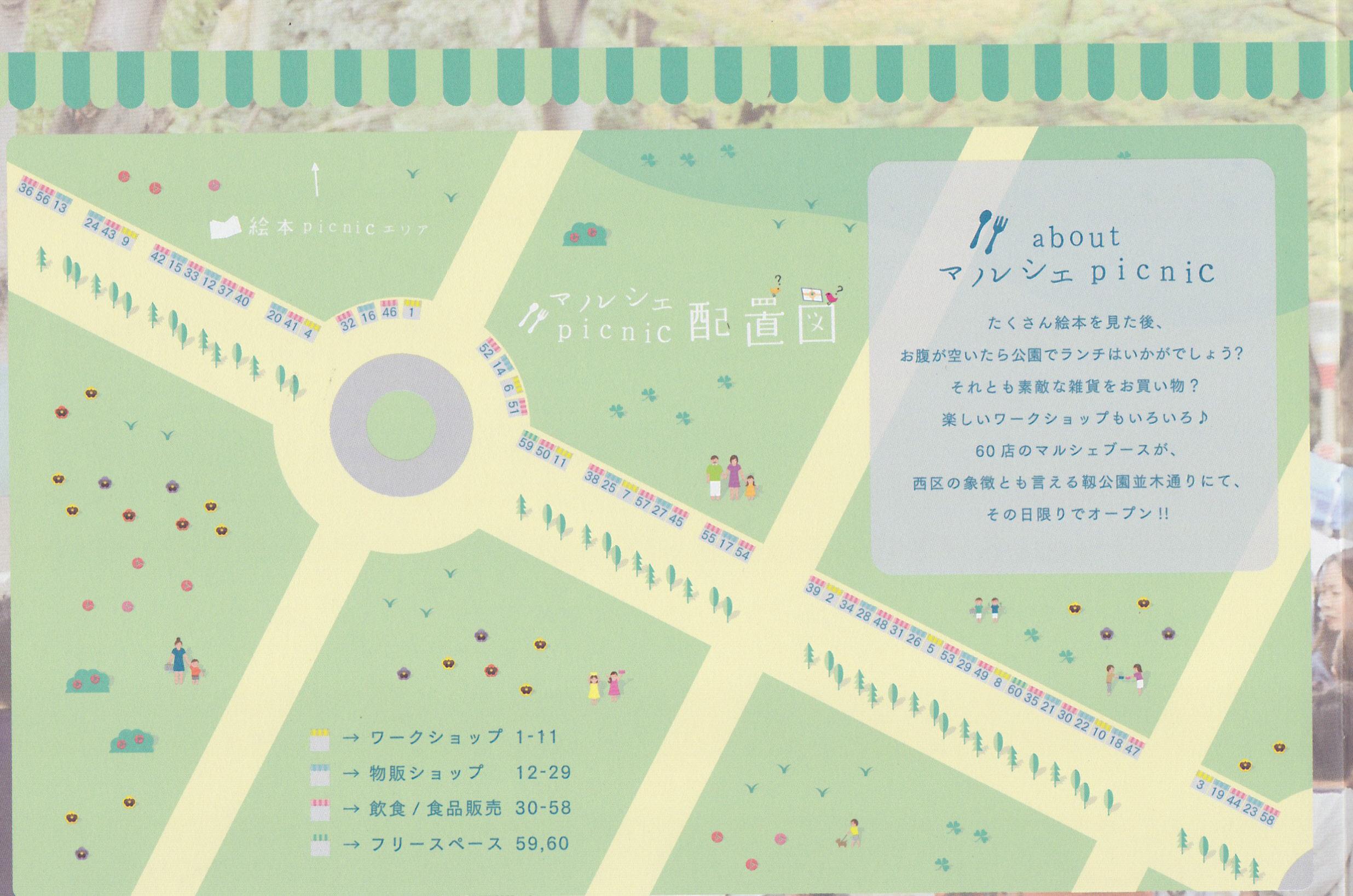 絵本ピクニック地図