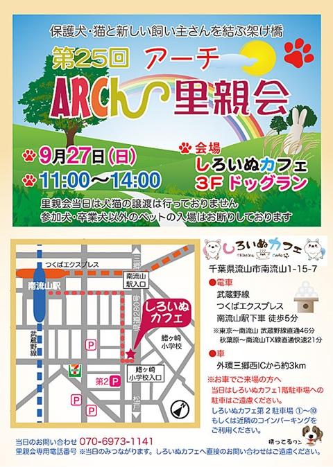 ARCh-satooyakai-25-1.jpg