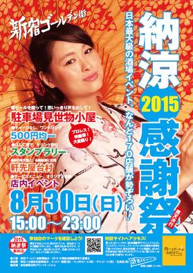 2015納涼祭ちらし-thumb-280x394-2045