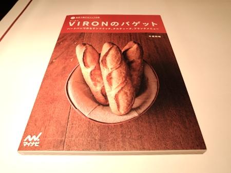 ヴィロンの本