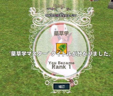 薬草学R1