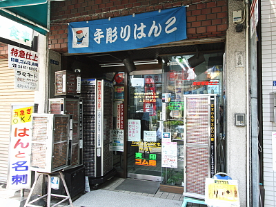 港区三田の印鑑・はんこ専門店【㈲上田印章店】店舗外観