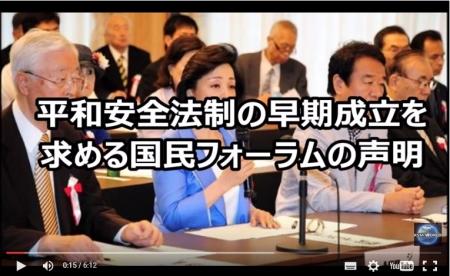 【動画】「戦争を抑止するためで『戦争法案』ではない」平和安全法制の早期成立を求める国民フォーラムの声明 [嫌韓ちゃんねる ~日本の未来のために~ 記事No4755