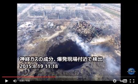 【動画】天津爆発現場で空気中から神経ガス高濃度検出 中国はこれにて閉店です。 [嫌韓ちゃんねる ~日本の未来のために~ 記事No4824