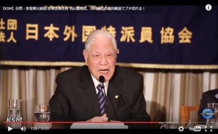 【動画】李登輝氏「台湾人は日本の植民地統治に感謝してる」 [嫌韓ちゃんねる ~日本の未来のために~ 記事No4891