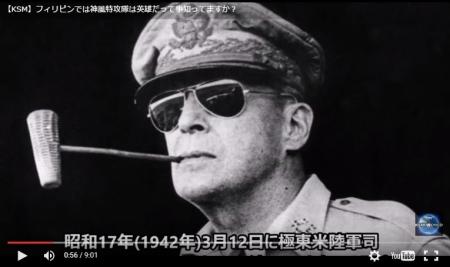 【動画】フィリピン「バターン死の行進」の真犯人はマッカーサーだった!GHQの洗脳を解け [嫌韓ちゃんねる ~日本の未来のために~ 記事No4895