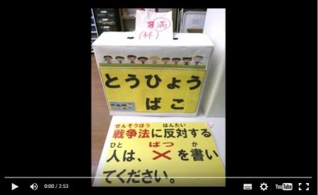 サヨクの安保法案反対の出来レースな住民投票が 行われた [嫌韓ちゃんねる ~日本の未来のために~ 記事No5195