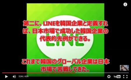 【韓国経済】LINEは日本企業か、韓国企業か [嫌韓ちゃんねる ~日本の未来のために~ 記事No5268