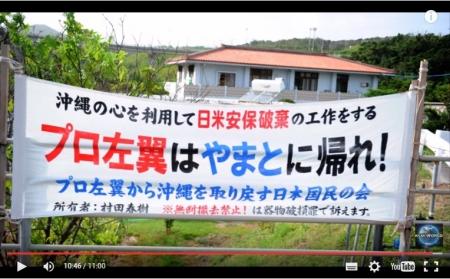 【動画】沖縄左翼は地元住民ではない 実際に辺野古テントに行った 桜井誠氏の話から検証 [嫌韓ちゃんねる ~日本の未来のために~ 記事No5496