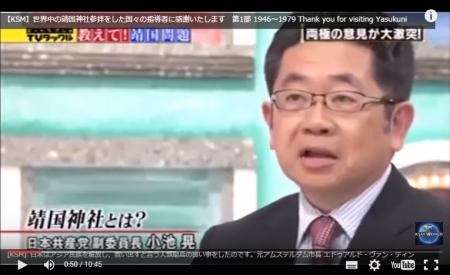 【動画】共産党小池と徹底的に闘う動画 首相の靖国参拝について [嫌韓ちゃんねる ~日本の未来のために~ 記事No5539