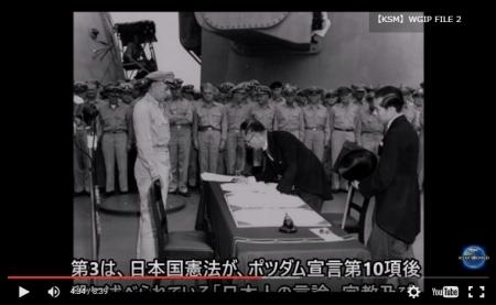 【動画】WGIP FILE 3 日本国憲法は暫定憲法で無効な事を知っていますか?① [嫌韓ちゃんねる ~日本の未来のために~ 記事No5668
