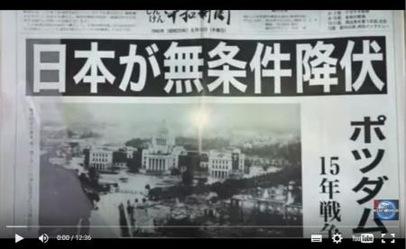 【動画】「無条件降伏」という国際的な詐欺と騙され続ける日本 ポツダム宣言 [嫌韓ちゃんねる ~日本の未来のために~ 記事No5752